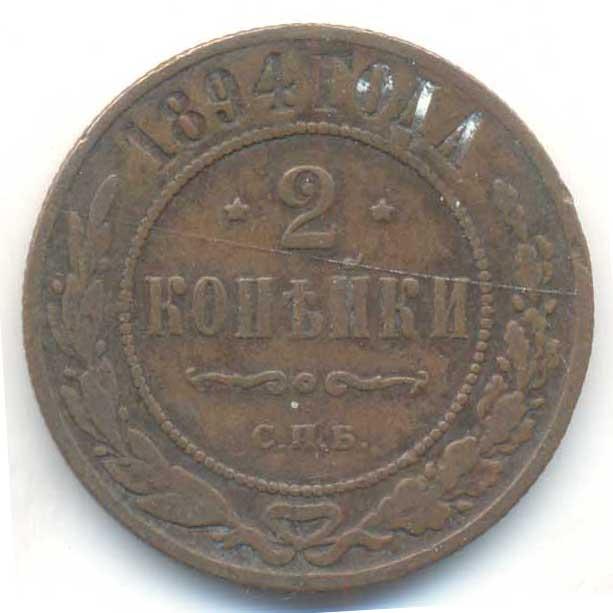 2 копейки 1894 цена