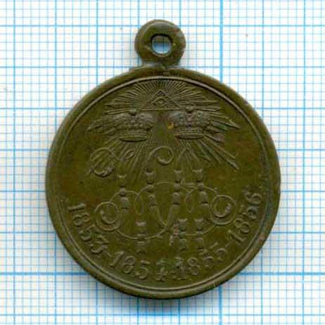 "Медаль ""в честь крымской войны 1853-1854, 1855-1856 г.г."" г.."