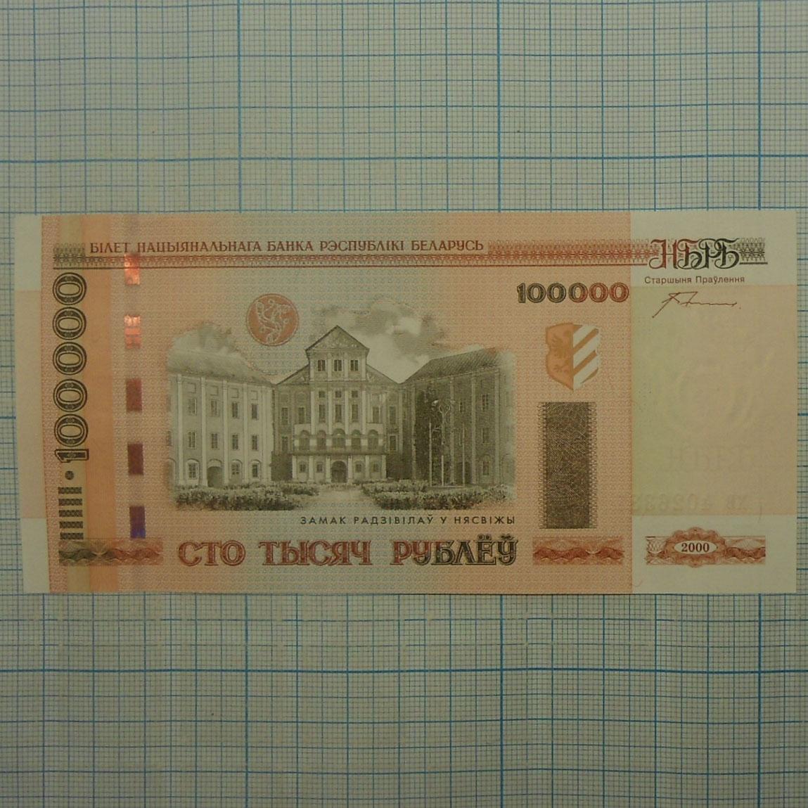 Стоимость Бумажных Банкнот Г Беларусь 2000 Год