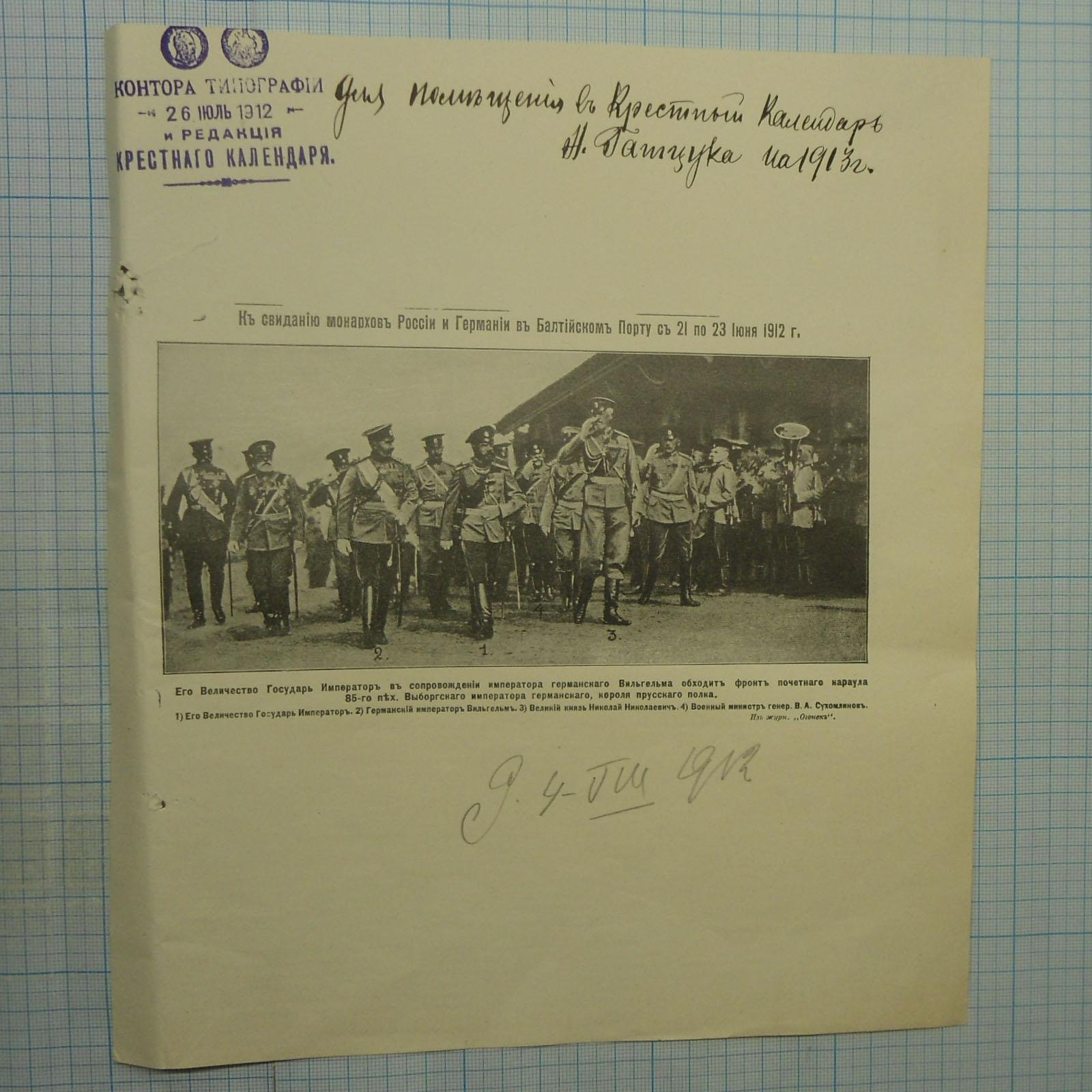 56 календарь крестный на 1906,1907,1909, 1910, 1911, 1913, 1914 гг (7 выпусков)