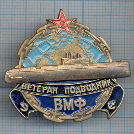 Подводник награждение знаком ветеран